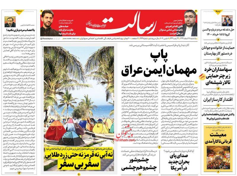 عناوین اخبار روزنامه رسالت در روز یکشنبه ۱۷ اسفند