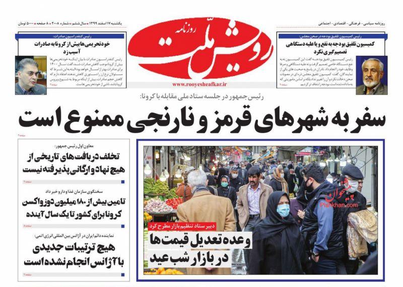 عناوین اخبار روزنامه رویش ملت در روز یکشنبه ۱۷ اسفند