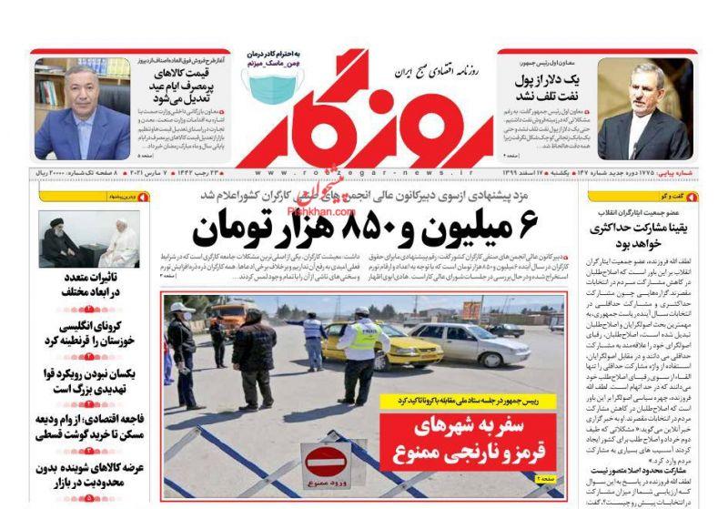 عناوین اخبار روزنامه روزگار در روز یکشنبه ۱۷ اسفند