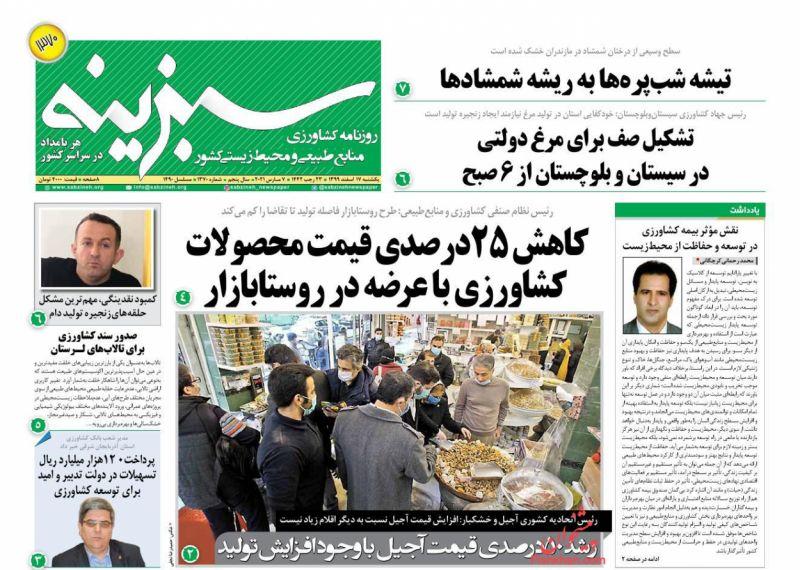 عناوین اخبار روزنامه سبزینه در روز یکشنبه ۱۷ اسفند