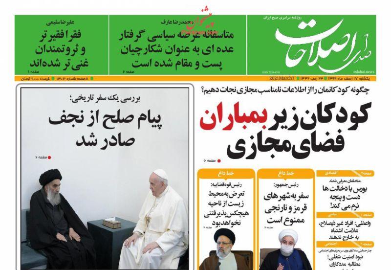 عناوین اخبار روزنامه صدای اصلاحات در روز یکشنبه ۱۷ اسفند