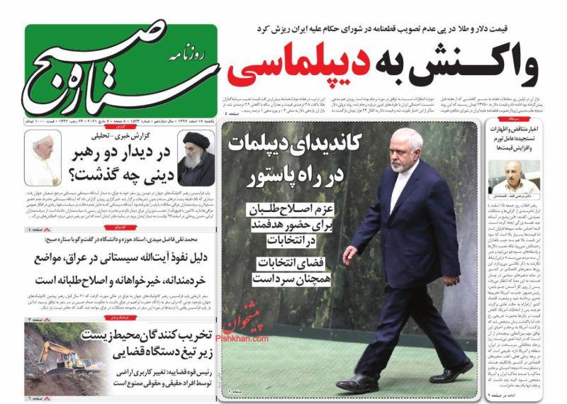 عناوین اخبار روزنامه ستاره صبح در روز یکشنبه ۱۷ اسفند
