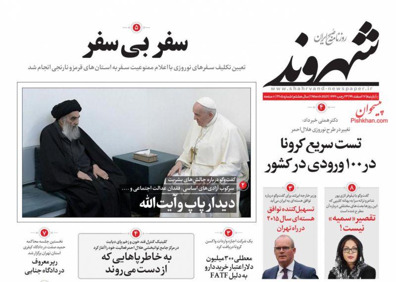 عناوین اخبار روزنامه شهروند در روز یکشنبه ۱۷ اسفند