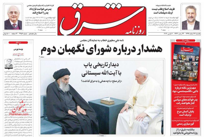 عناوین اخبار روزنامه شرق در روز یکشنبه ۱۷ اسفند