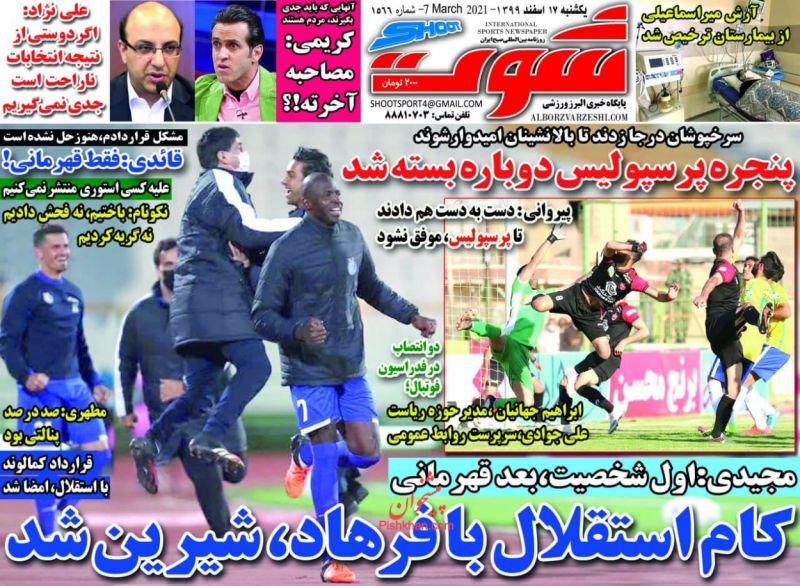 عناوین اخبار روزنامه شوت در روز یکشنبه ۱۷ اسفند