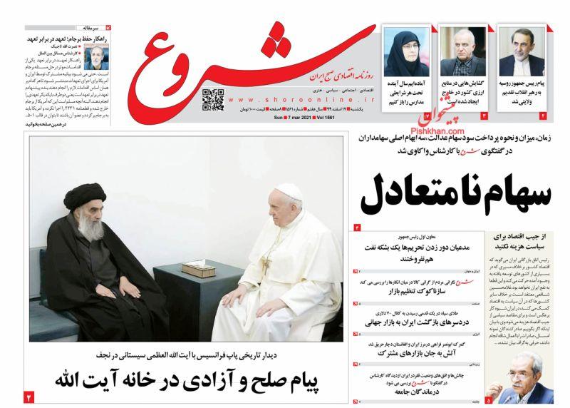 عناوین اخبار روزنامه شروع در روز یکشنبه ۱۷ اسفند