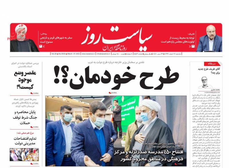 عناوین اخبار روزنامه سیاست روز در روز یکشنبه ۱۷ اسفند