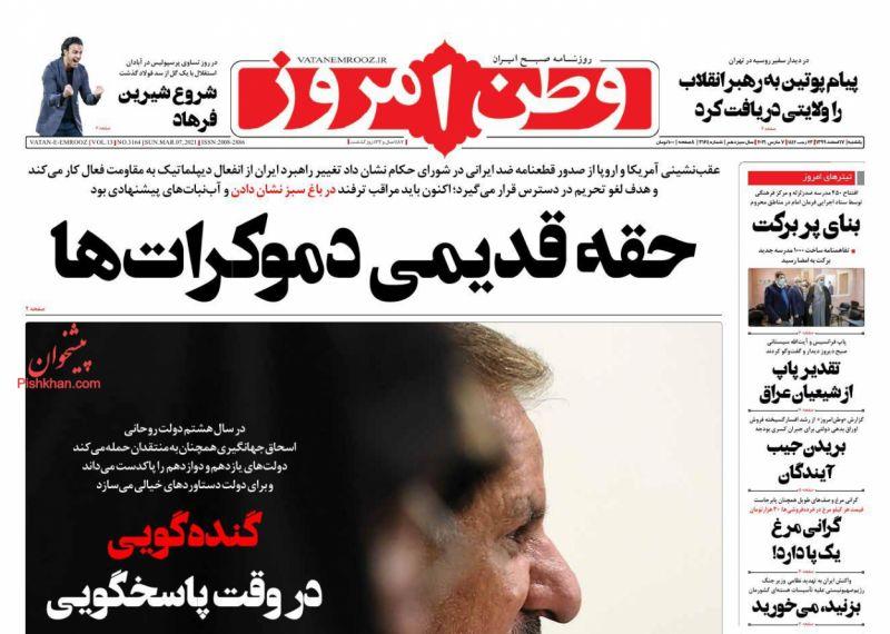 عناوین اخبار روزنامه وطن امروز در روز یکشنبه ۱۷ اسفند