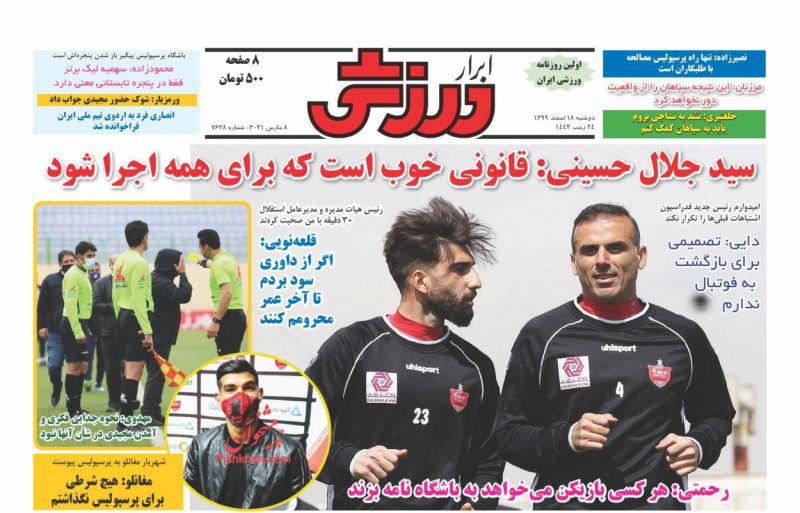 عناوین اخبار روزنامه ابرار ورزشى در روز دوشنبه ۱۸ اسفند