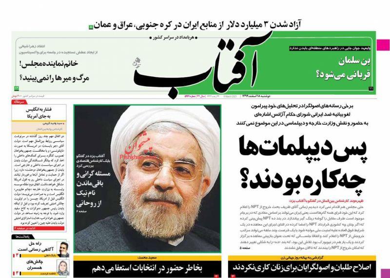 عناوین اخبار روزنامه آفتاب یزد در روز دوشنبه ۱۸ اسفند