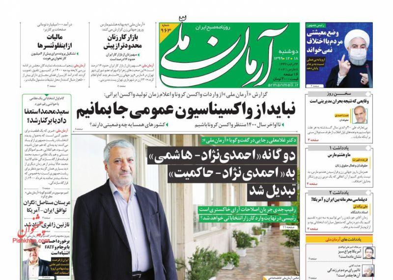 عناوین اخبار روزنامه آرمان ملی در روز دوشنبه ۱۸ اسفند