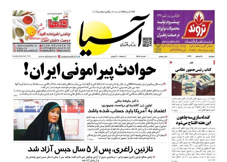 عناوین اخبار روزنامه آسیا در روز دوشنبه ۱۸ اسفند
