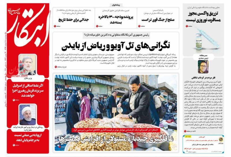 عناوین اخبار روزنامه ابتکار در روز دوشنبه ۱۸ اسفند