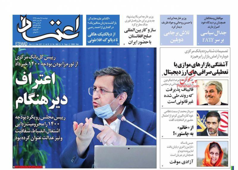عناوین اخبار روزنامه اعتماد در روز دوشنبه ۱۸ اسفند
