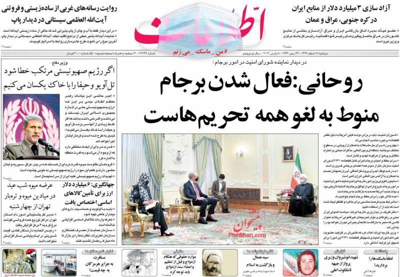 عناوین اخبار روزنامه اطلاعات در روز دوشنبه ۱۸ اسفند