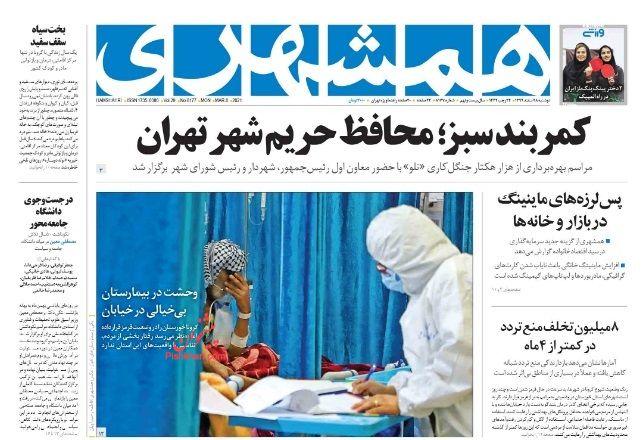 عناوین اخبار روزنامه همشهری در روز دوشنبه ۱۸ اسفند
