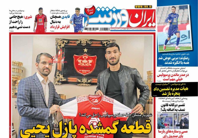 عناوین اخبار روزنامه ایران ورزشی در روز دوشنبه ۱۸ اسفند