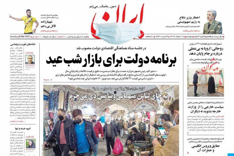 عناوین اخبار روزنامه ایران در روز دوشنبه ۱۸ اسفند