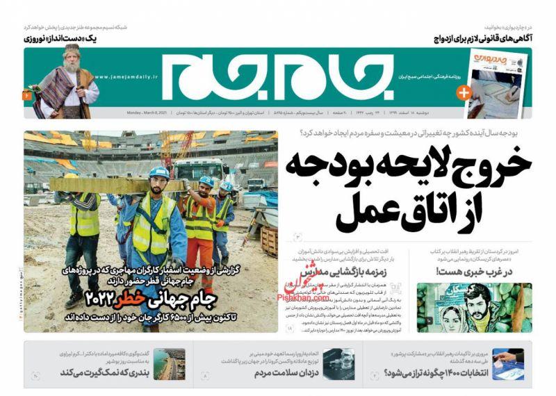 عناوین اخبار روزنامه جام جم در روز دوشنبه ۱۸ اسفند