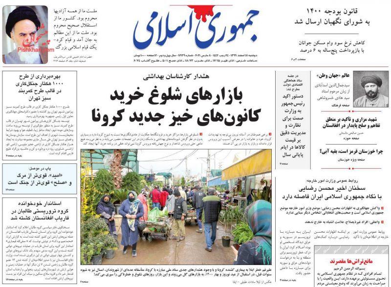 عناوین اخبار روزنامه جمهوری اسلامی در روز دوشنبه ۱۸ اسفند