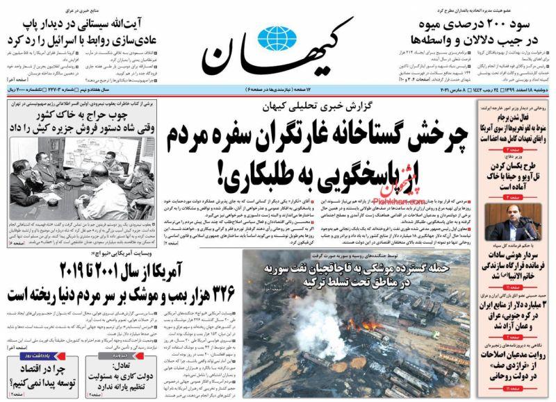 عناوین اخبار روزنامه کيهان در روز دوشنبه ۱۸ اسفند