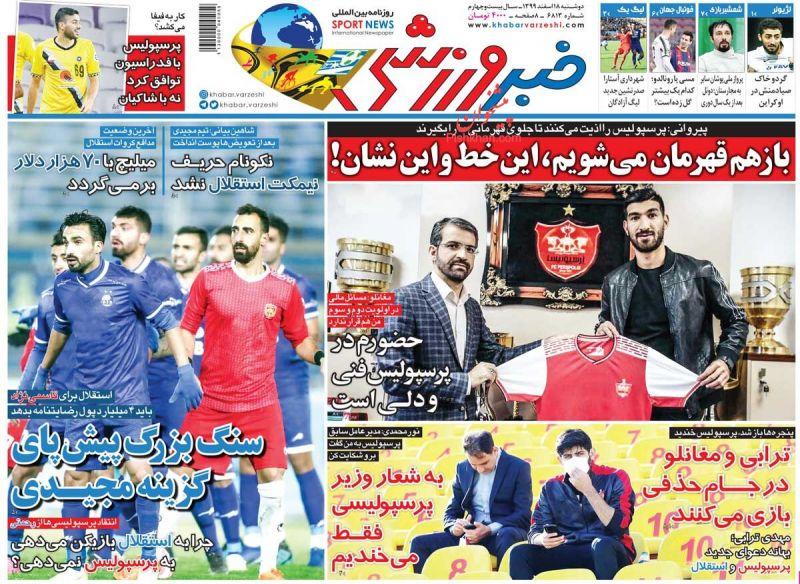 عناوین اخبار روزنامه خبر ورزشی در روز دوشنبه ۱۸ اسفند