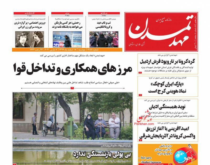 عناوین اخبار روزنامه مهد تمدن در روز دوشنبه ۱۸ اسفند