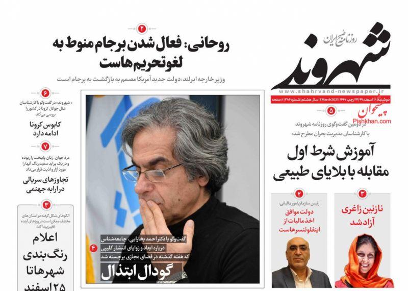 عناوین اخبار روزنامه شهروند در روز دوشنبه ۱۸ اسفند