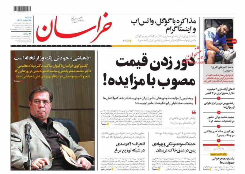 عناوین اخبار روزنامه خراسان در روز دوشنبه ۱۸ اسفند