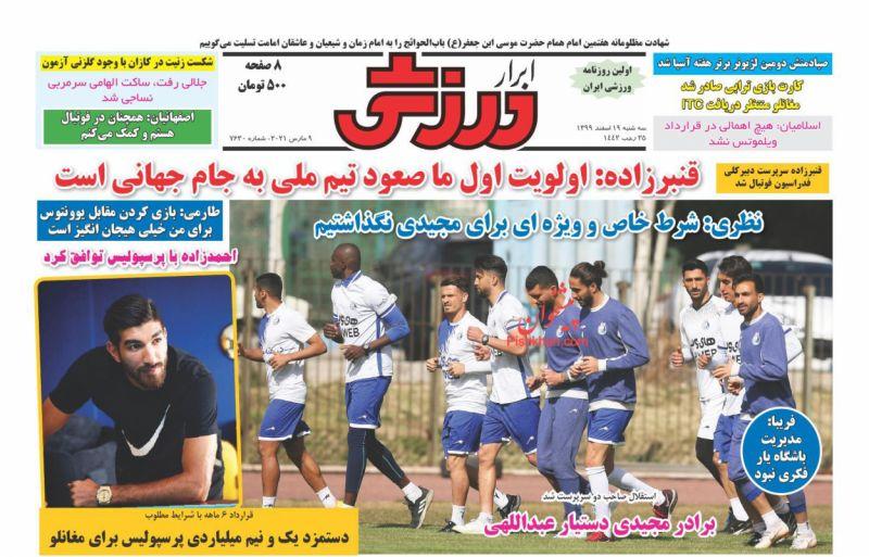 عناوین اخبار روزنامه ابرار ورزشى در روز سهشنبه ۱۹ اسفند