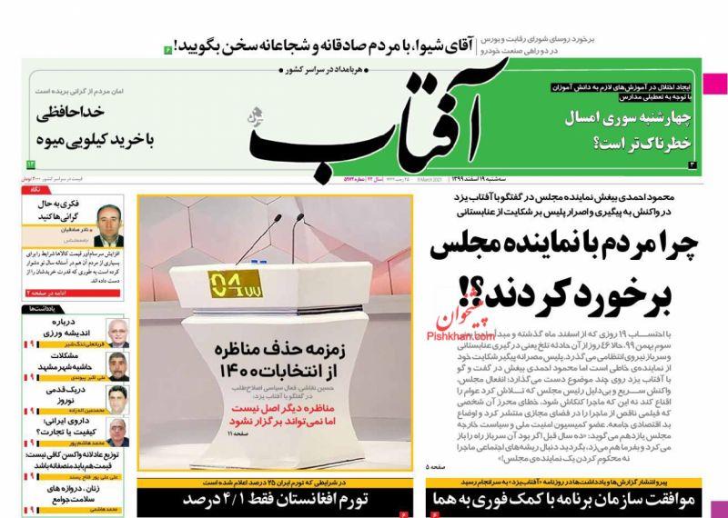 عناوین اخبار روزنامه آفتاب یزد در روز سهشنبه ۱۹ اسفند