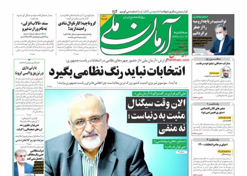 عناوین اخبار روزنامه آرمان ملی در روز سهشنبه ۱۹ اسفند