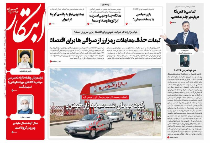 عناوین اخبار روزنامه ابتکار در روز سهشنبه ۱۹ اسفند