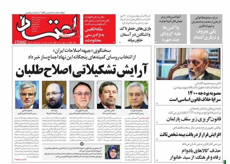 عناوین اخبار روزنامه اعتماد در روز سهشنبه ۱۹ اسفند