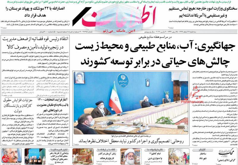 عناوین اخبار روزنامه اطلاعات در روز سهشنبه ۱۹ اسفند
