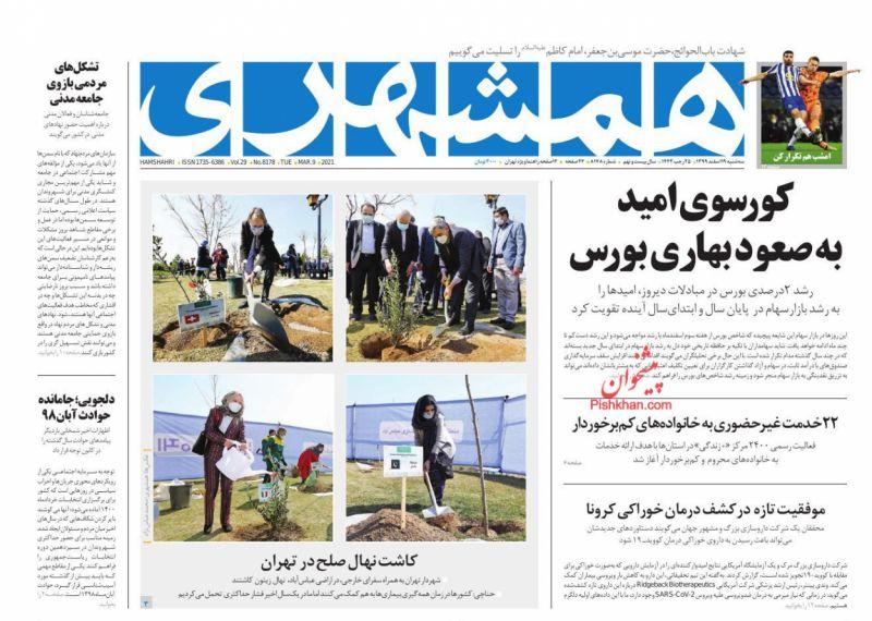 عناوین اخبار روزنامه همشهری در روز سهشنبه ۱۹ اسفند