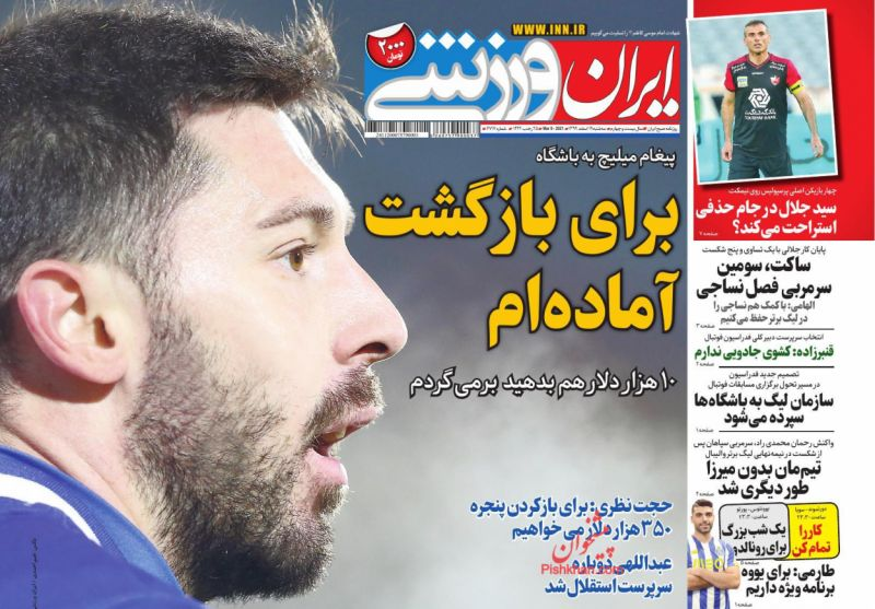 عناوین اخبار روزنامه ایران ورزشی در روز سهشنبه ۱۹ اسفند