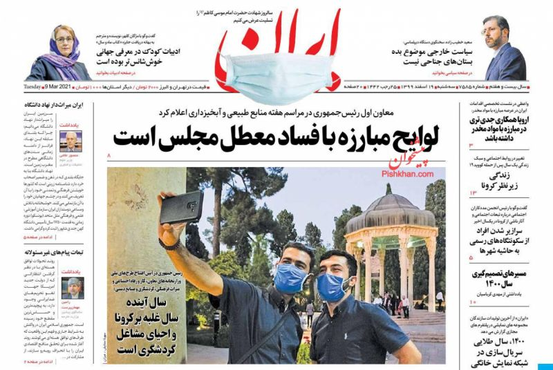 عناوین اخبار روزنامه ایران در روز سهشنبه ۱۹ اسفند