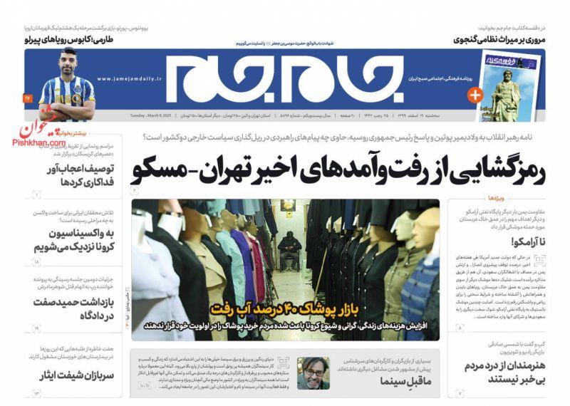 عناوین اخبار روزنامه جام جم در روز سهشنبه ۱۹ اسفند