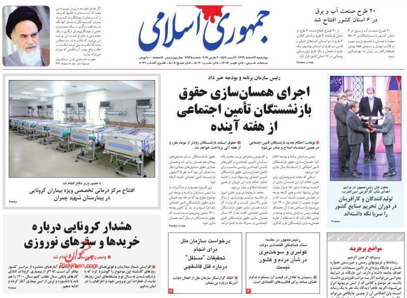 عناوین اخبار روزنامه جمهوری اسلامی در روز سهشنبه ۱۹ اسفند