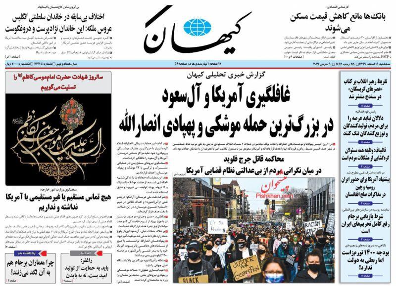عناوین اخبار روزنامه کيهان در روز سهشنبه ۱۹ اسفند