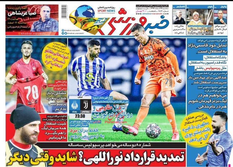 عناوین اخبار روزنامه خبر ورزشی در روز سهشنبه ۱۹ اسفند