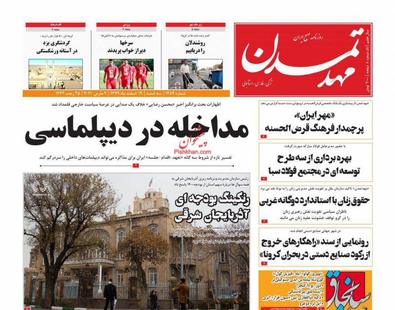 عناوین اخبار روزنامه مهد تمدن در روز سهشنبه ۱۹ اسفند
