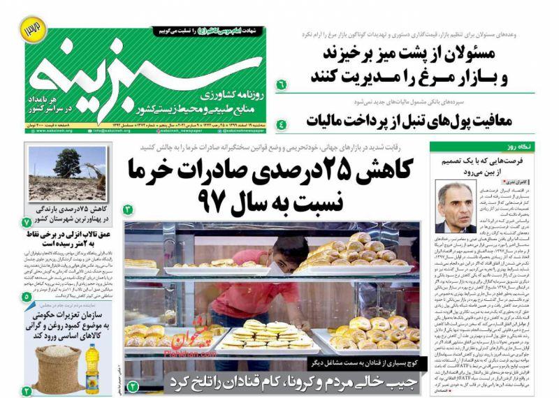 عناوین اخبار روزنامه سبزینه در روز سهشنبه ۱۹ اسفند