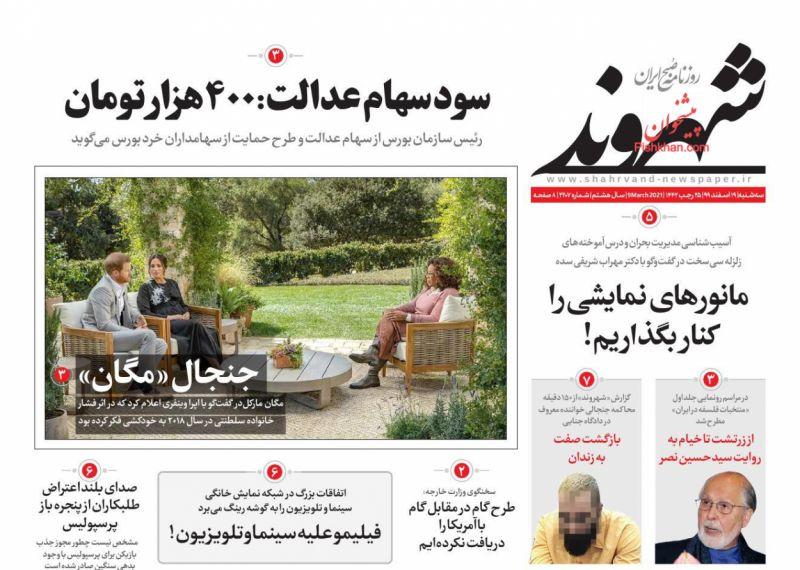 عناوین اخبار روزنامه شهروند در روز سهشنبه ۱۹ اسفند