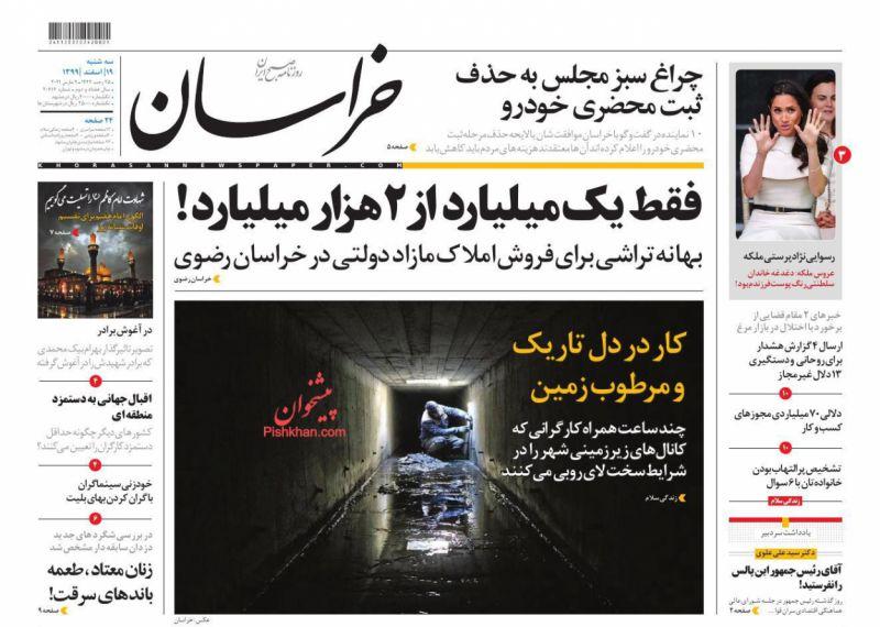 عناوین اخبار روزنامه خراسان در روز سهشنبه ۱۹ اسفند