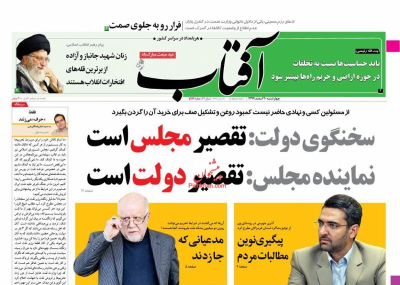 عناوین اخبار روزنامه آفتاب یزد در روز چهارشنبه ۲۰ اسفند