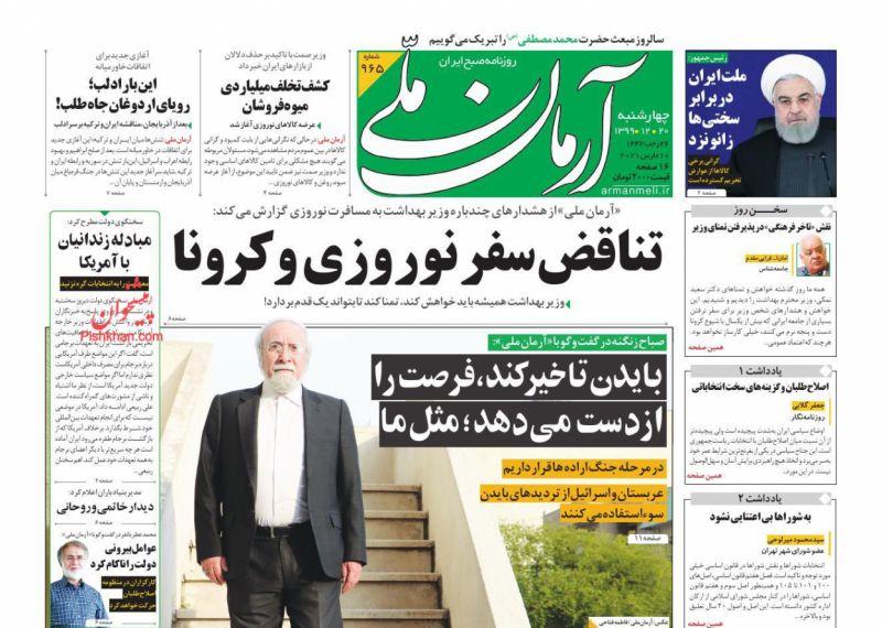 عناوین اخبار روزنامه آرمان ملی در روز چهارشنبه ۲۰ اسفند