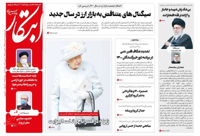 عناوین اخبار روزنامه ابتکار در روز چهارشنبه ۲۰ اسفند