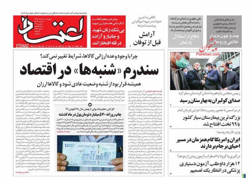 عناوین اخبار روزنامه اعتماد در روز چهارشنبه ۲۰ اسفند